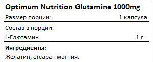 Состав Glutamine 1000 от Optimum Nutrition