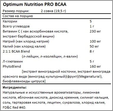 Состав PRO BCAA от Optimum Nutrition