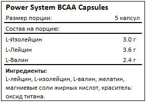 Состав Power System BCAA Capsules