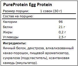 Состав Egg Protein от PureProtein