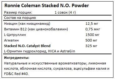 Состав Stacked N.O. Powder от Ronnie Coleman