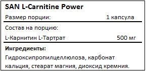 Состав SAN L-Carnitine Power
