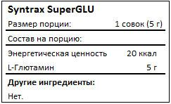 Состав Syntrax SuperGLU