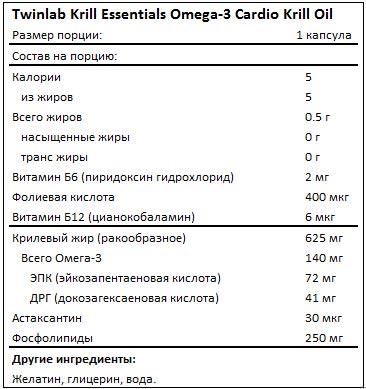 Состав Krill Essentials Omega-3 Cardio Krill Oil от Twinlab