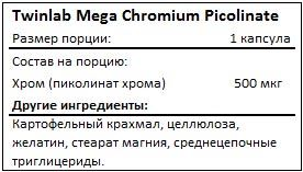 Состав Mega Chromium Picolinate от Twinlab