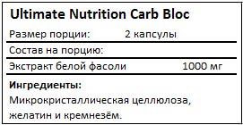 Состав Carb Bloc от Ultimate Nutrition