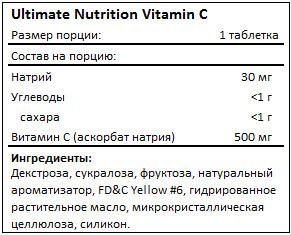 Состав Ultimate Nutrition Vitamin C