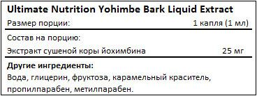 Состав Yohimbe Bark Liquid Extract от Ultimate Nutrition