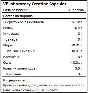 Состав Vplab Creatine Caps