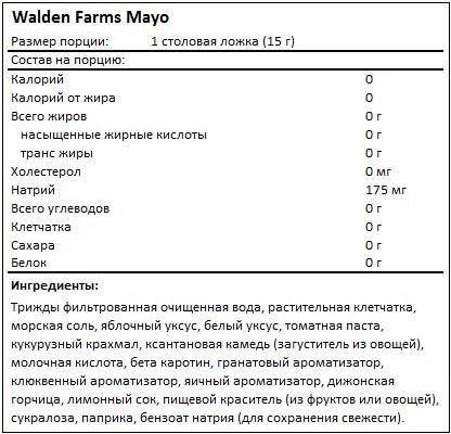 Состав Mayos от Walden Farms
