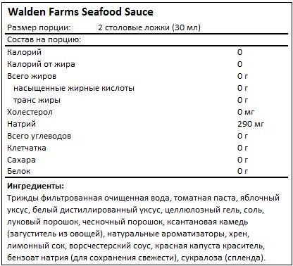 Состав Seafood Sauce от Walden Farm