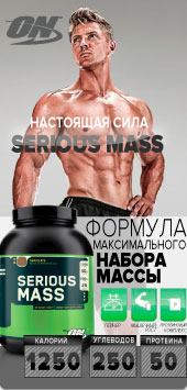 Гейнер Serious Mass от Optimum Nutrition - Сириус Масс!