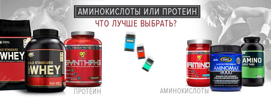 Амино и Протеин