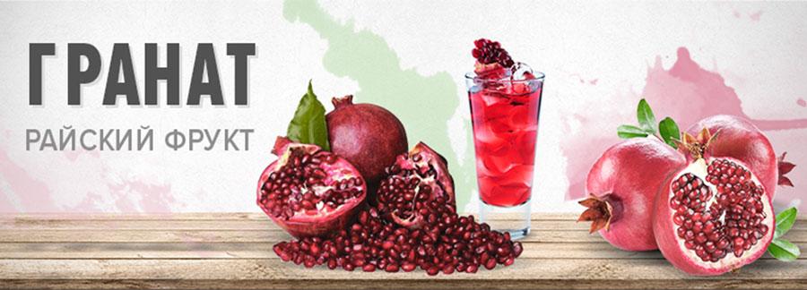 Гранат - райский фрукт