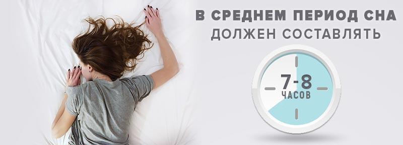 В среднем период сна должен составлять 7-8 часов