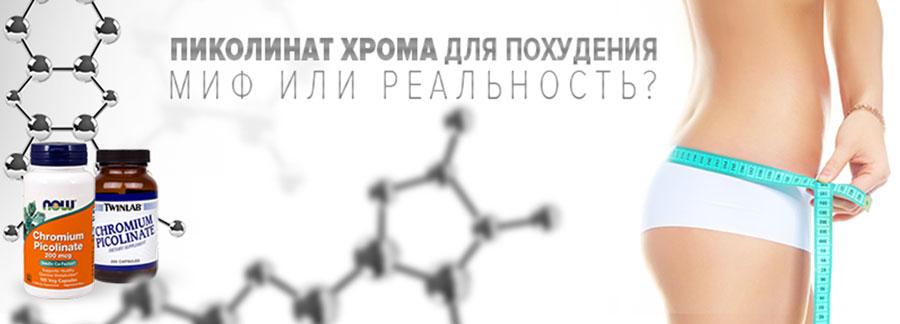 Пиколинат хрома эффективен при похудении – миф или реальность?