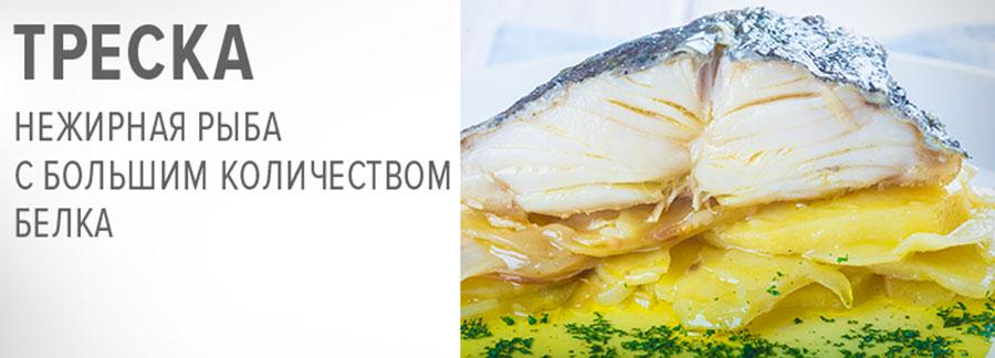 Какой Рыбой Заменить Треску При Диете. Какую рыбу можно есть при похудении: список сортов и как приготовить