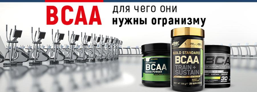 Зачем BCAA нужны организму
