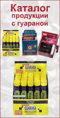 Каталог продуктов с гуараной.