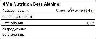 Состав 4Me Nutrition Beta Alanine