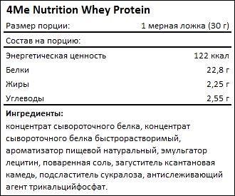 Состав 4Me Nutrition Whey