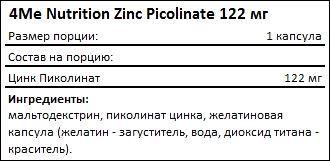 Состав 4Me Nutrition Zinc Picolinate 122 мг