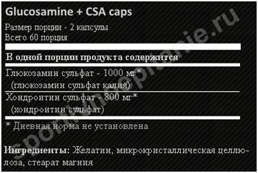 Состав Glucosamine plus CSA Caps