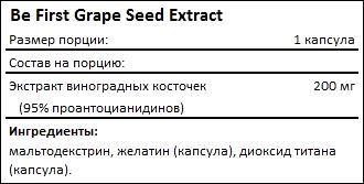 Состав Be First Grape Seed Extract