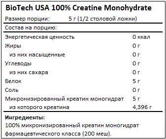 Состав 100% Creatine Monohydrate от BioTech USA