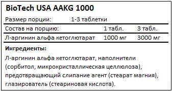 Состав AAKG 1000 от BioTech USA