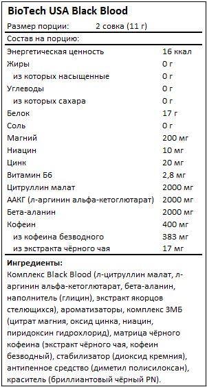 Состав Black Blood от BioTech USA