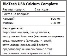 Состав Calcium Complete от BioTech USA