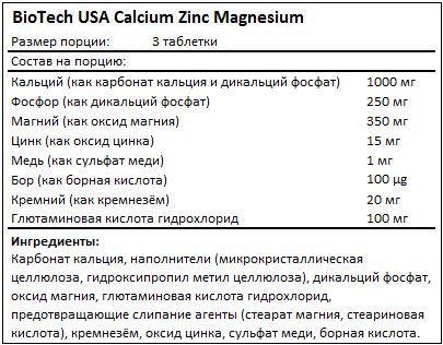 Состав Calcium Zinc Magnesium от BioTech USA