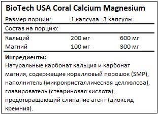 Состав Coral Calcium Magnesium от BioTech USA