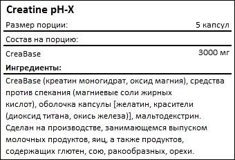 Состав BioTech USA Creatine pH-X