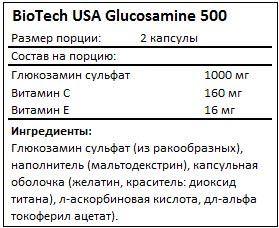 Состав Glucosamine 500 от BioTech USA