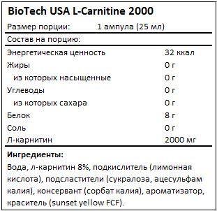 Состав L-Carnitine 2000 от BioTech USA