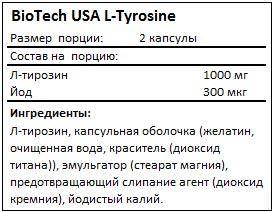 Состав L-Tyrosine от BioTech USA