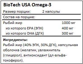 Состав Omega-3 от BioTech USA