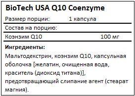 Состав Q10 Coenzyme от BioTech USA