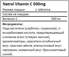 Состав Vitamin C от BioTech USA