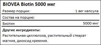 Состав BIOVEA Biotin 5000 мкг