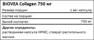 Состав BIOVEA Collagen 750 мг