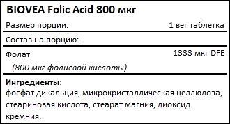 Состав BIOVEA Folic Acid