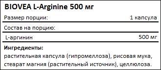 Состав BIOVEA L-Arginine 500 мг