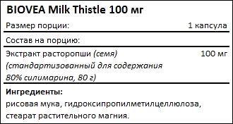 Состав BIOVEA Milk Thistle 100 мг