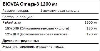 Состав BIOVEA Omega-3 1200 мг