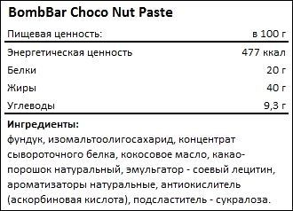 Состав BombBar Choco Nut Paste