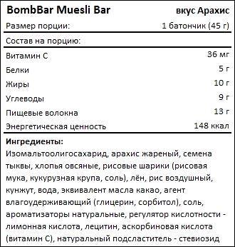 Состав BombBar Muesli Bar