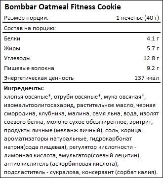 Состав BombBar Oatmeal Fitness Cookie